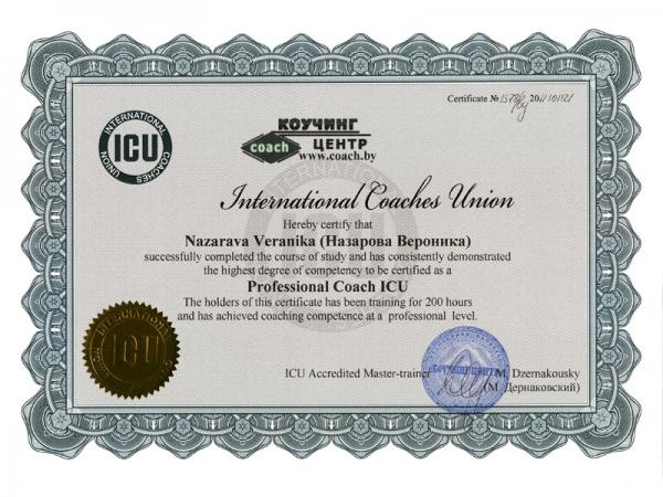 Сертифицированный коуч ICU