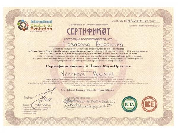 Сертифицированный Эннеа Коуч-Практик