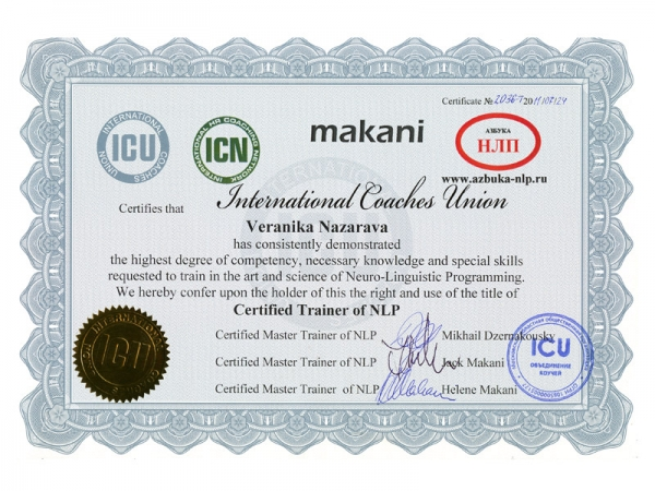 Сертифицированный тренер НЛП